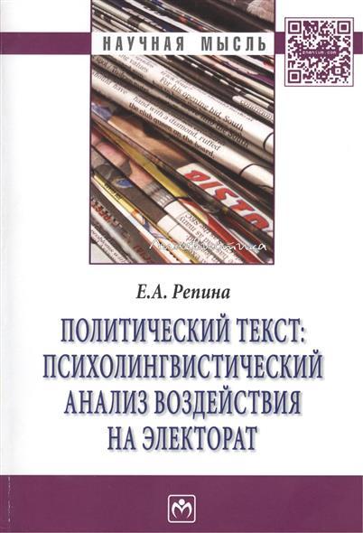 Репина Е.: Политический текст: психолингвистический анализ воздействия на электорат. Монография
