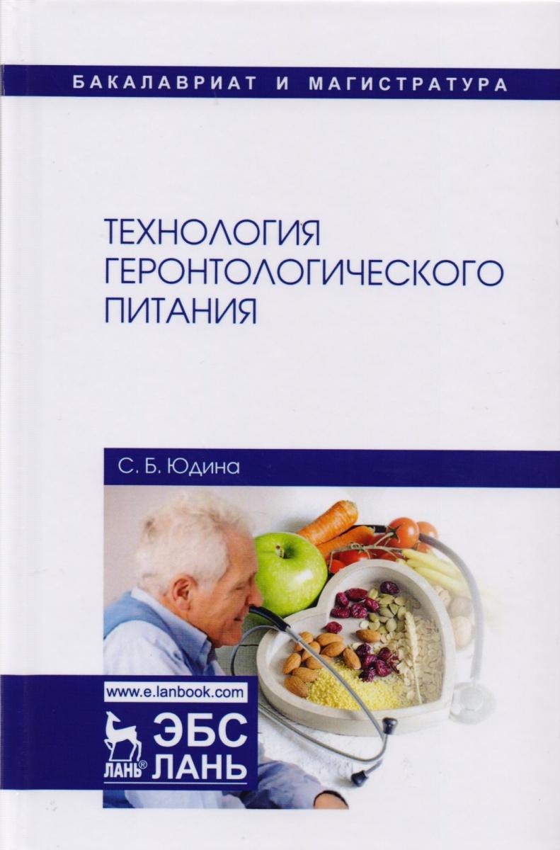 Юдина С. Технология геронтологического питания. Учебное пособие ольга юдина цветныекоты
