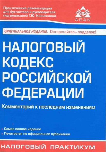 Налоговый кодекс РФ Комм. к последн. изменениям
