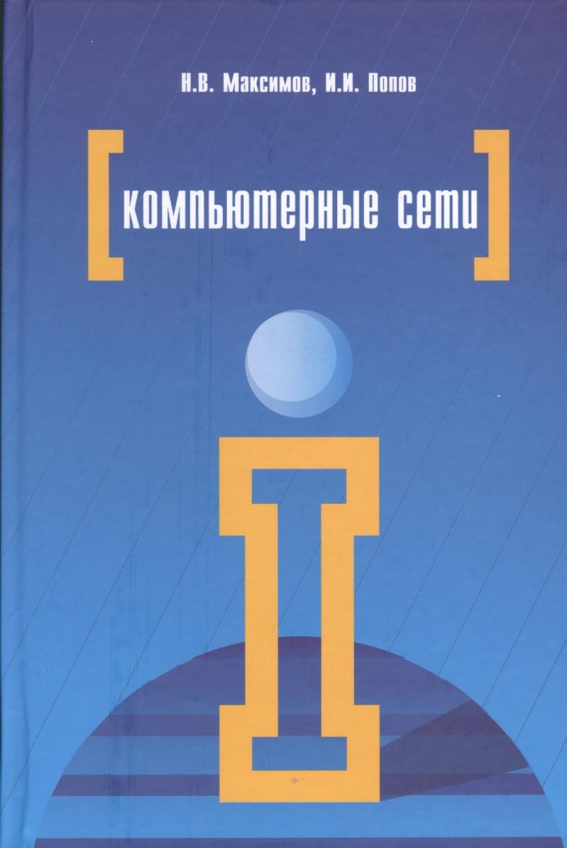 Максимов Н., Попов И. Компьютерные сети. 6-е издание, переработанное и дополненное