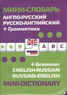 Англо-русский русско-английский мини-словарь + Грамматика