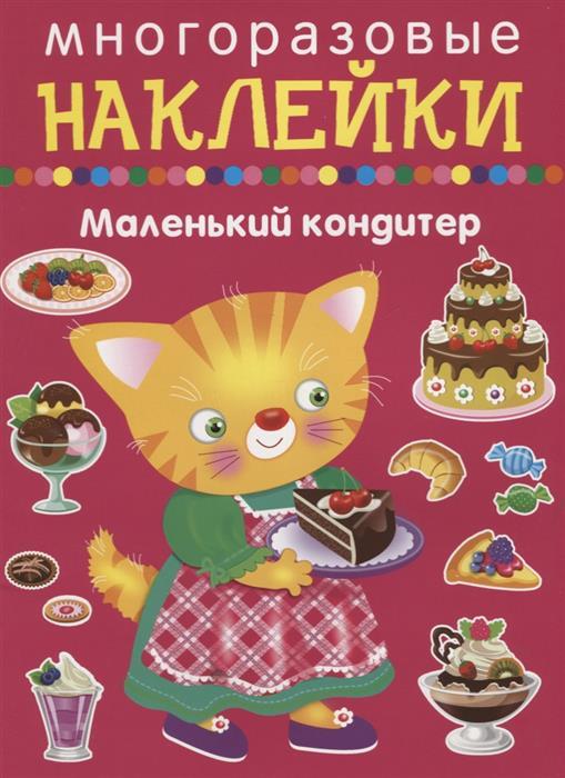 Маленький кондитер, Вовикова О. (худ.)