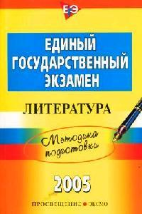 ЕГЭ Литература Методика подготовки 2005