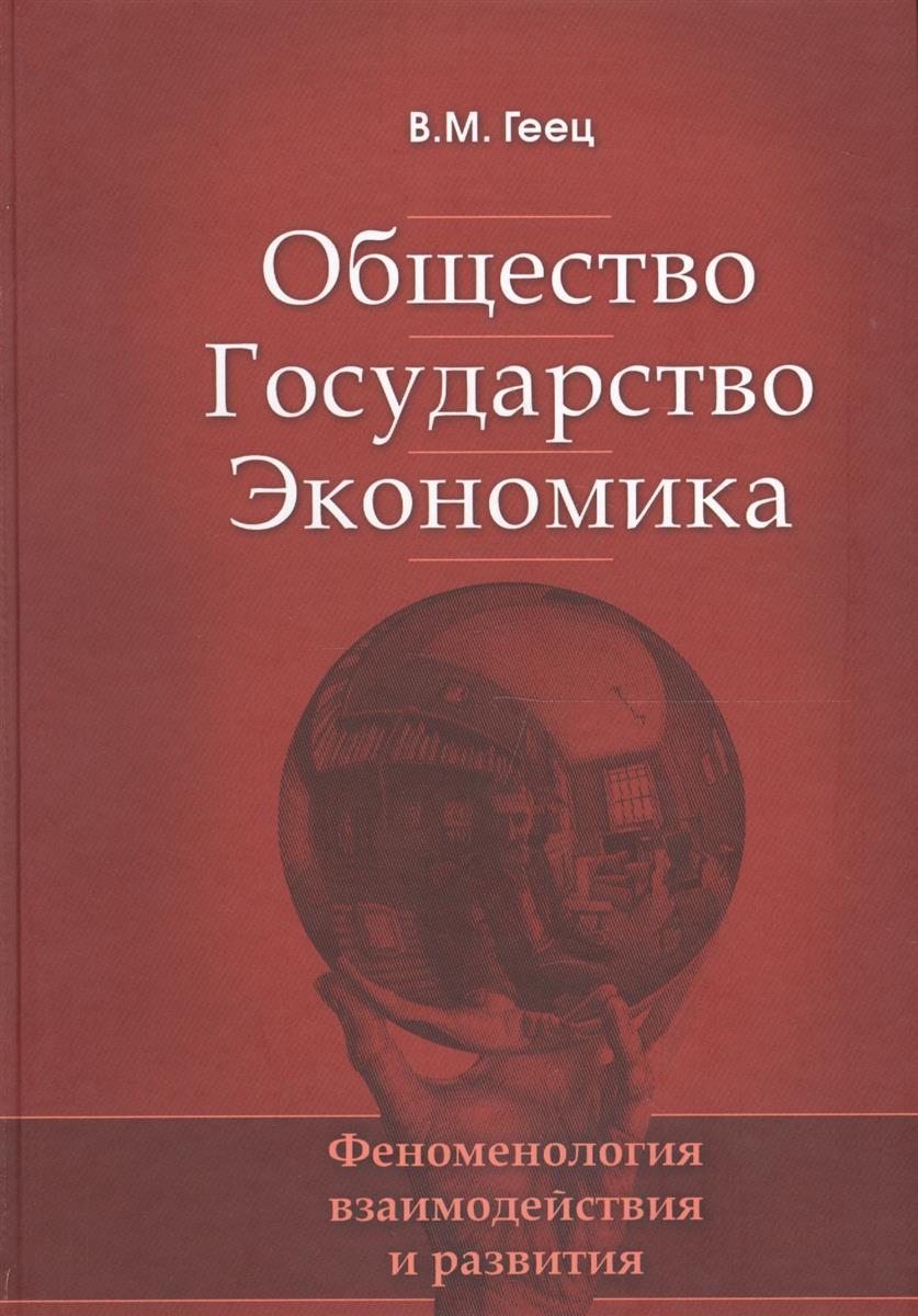 Геец В. Общество, государство, экономика: феноменология взаимодействия и развития