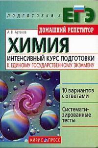 Химия Интенсивный курс подготовки к ЕГЭ