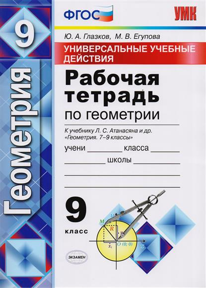 """Универсальные учебные действия. Рабочая тетрадь по геометрии. 9 класс. (к учебнику Атанасяна """"Геометрия 7-9 классы"""")"""