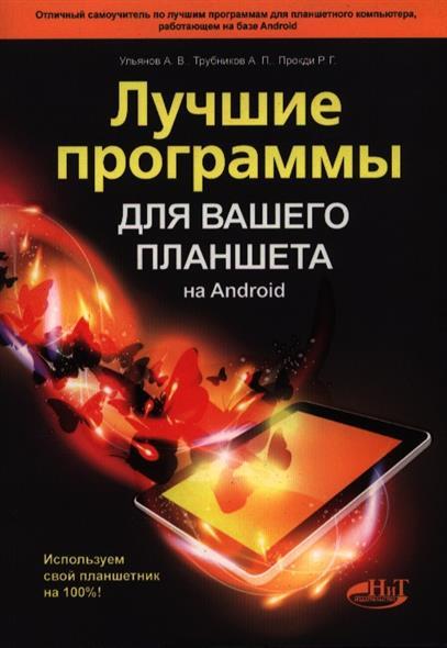 Лучшие программы для вашего планшета на Android