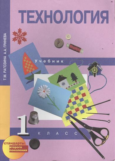 Технология. 1 класс. Учебник (перспективная начальная школа)