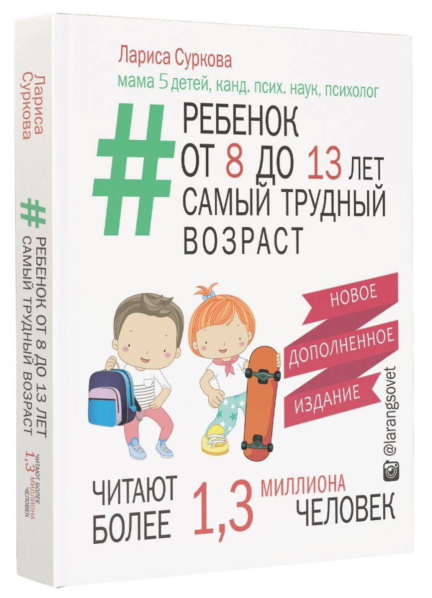 Ребенок от 8 до 13 лет: самый трудный возраст. Новое дополненное издание