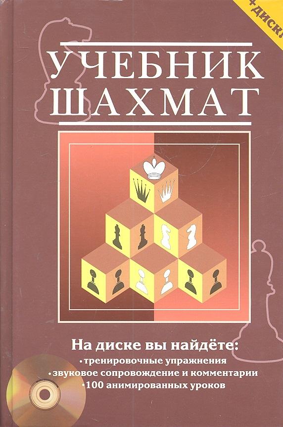 Калиниченко Н. Учебник шахмат Полный курс калиниченко н шахматная тактика начальный курс