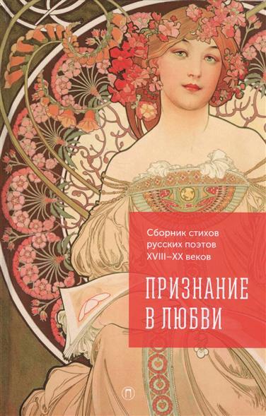 Признание в любви. Сборник стихов русских поэтов XVIII-XX веков