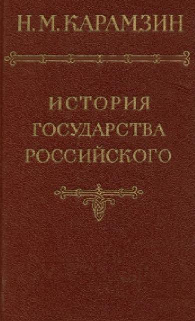 Карамзин Н. История государства Российского. Том VI