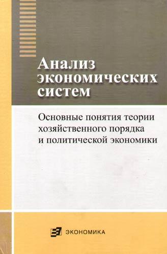 Шюллер А. (ред) Анализ экономических систем… кестер у ред применение высокоскоростных систем