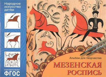Мезенская роспись. Рекомендуется для занятий с детьми 5-9 лет на уроках труда и изобразительного искусства