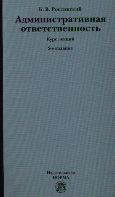 Россинский Б.В. Административная ответственность Курс лекций ISBN: 9785468003022 а б агапов административная ответственность учебник