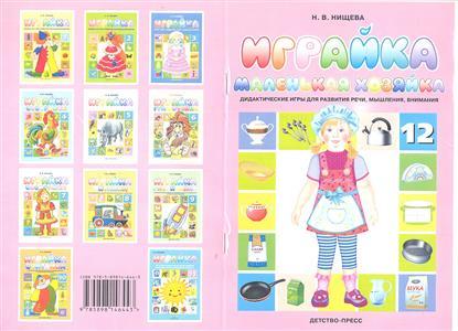 Играйка Маленькая хозяйка 12. Дидактические игры для развития речи, мышления, внимания.
