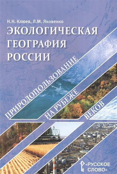 Экологическая география России. Природопользование на рубеже веков. Пособие для учителя