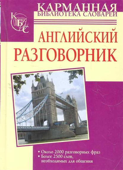 Лазарева Е. (сост.) Английский разговорник лазарева е сост французский разговорник francais