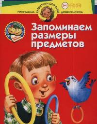 Нескучный детский сад Запоминаем размеры предметов Для 3-4 лет