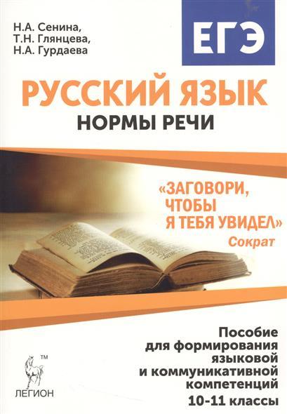 Сенина Н.: Русский язык. Нормы речи. Учебное пособие для формирования языковой и коммуникативной компетенций. 10-11 классы