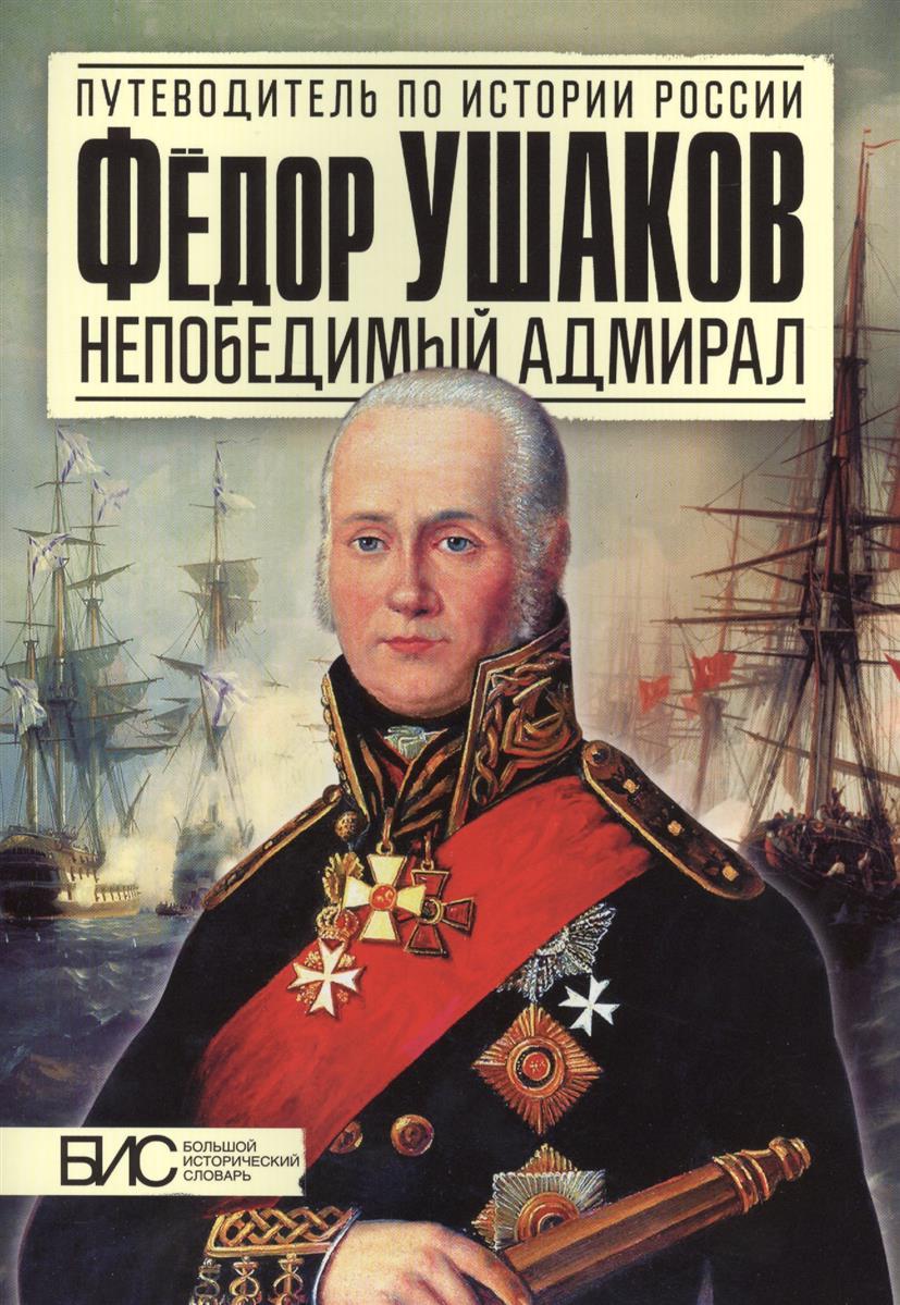 Курукин И. Федор Ушаков. Непобедимый адмирал и в курукин федор ушаков непобедимый адмирал