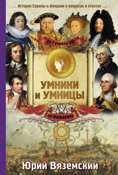 Вяземский Ю. От Генриха VIII До Наполеона. История Европы и Америки в вопросах и ответах