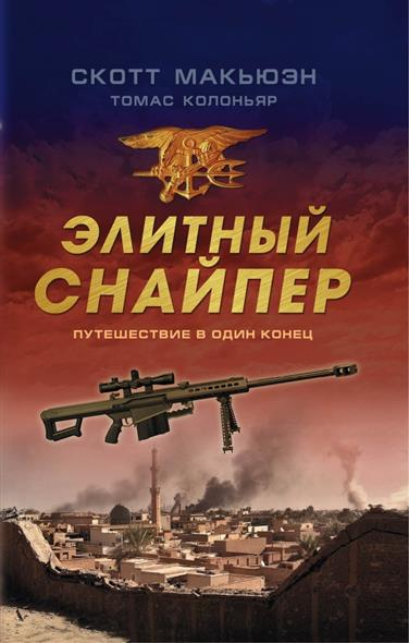 Макьюэн С., Колоньяр Т. Элитный снайпер. Путешествие в один конец коровин в конец проекта украина