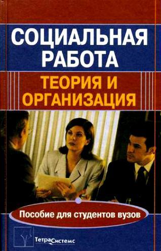 Социальная работа Теория и организация