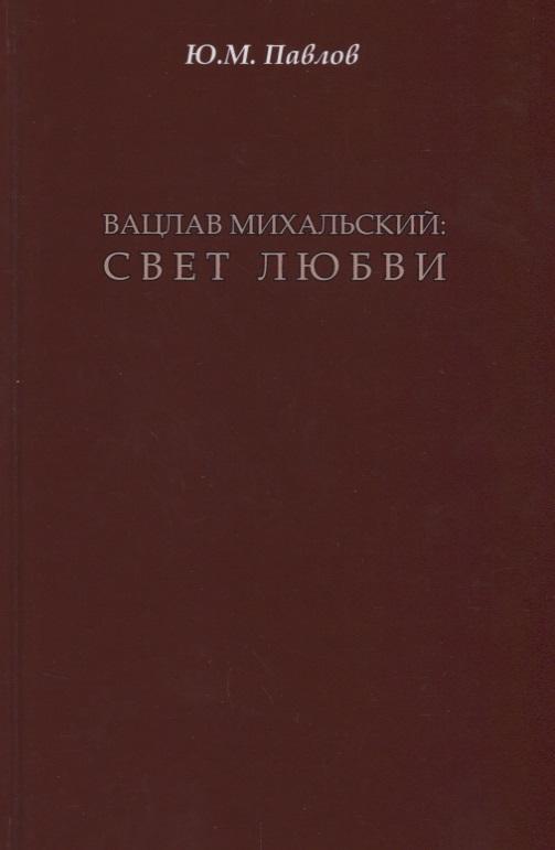 Павлов Ю. Вацлав Михальский: свет любви свет любви