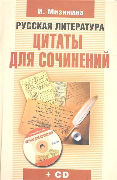 Русская литература. Цитаты для сочинений. +CD