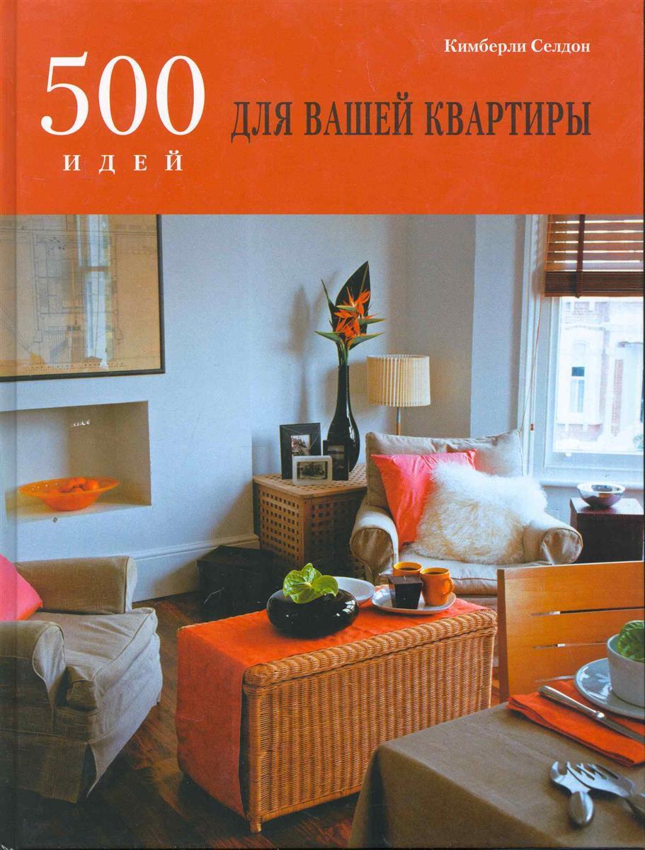 Селдон К. 500 идей для вашей квартиры