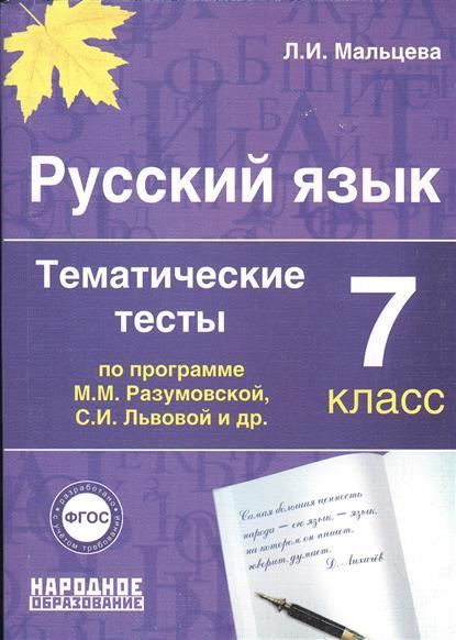 Решебник по русскому языку 7 класс разумовская