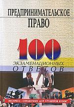 Предпринимательское право 100 экз. ответов