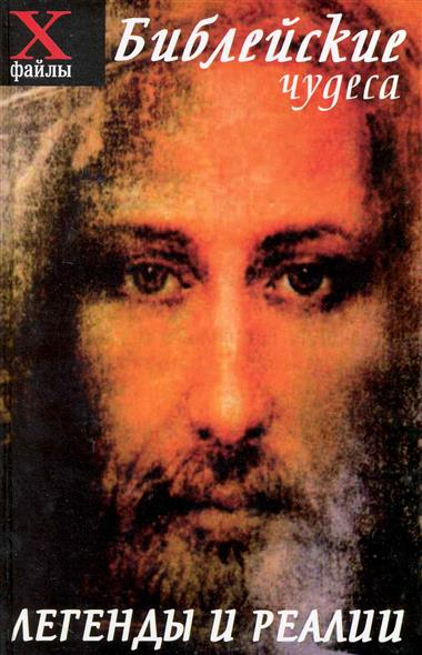 Алебастрова А. Библейские чудеса Легенды и реалии