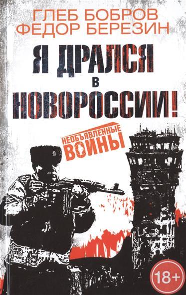 Бобров Г., Березин Ф. Я дрался в Новороссии! книги эксмо я дрался на тигре немецкие танкисты рассказывают