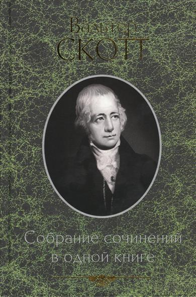 Скотт В. Вальтер Скотт. Собрание сочинений в одной книге собрание сочинений в одной книге