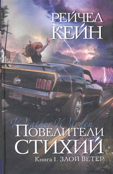 Повелители стихий Кн.1 Злой ветер