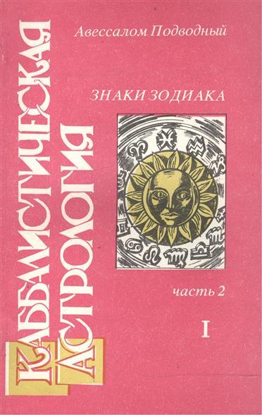 Каббалистическая астрология. Часть 2. Знаки Зодиака, I