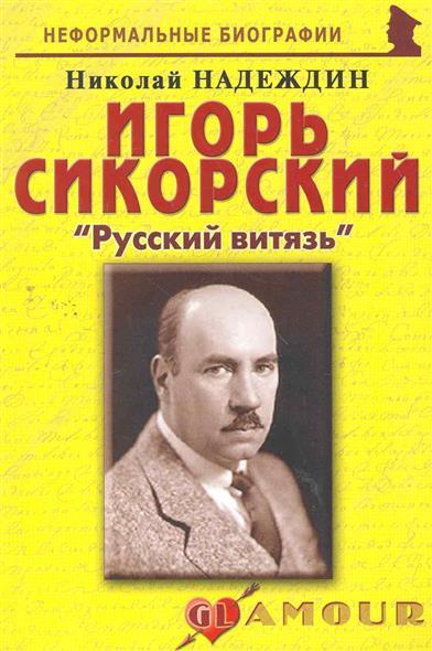 Игорь Сикорский Русский витязь