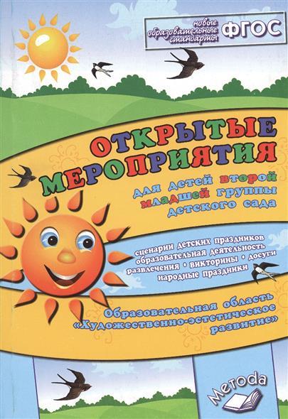 """Открытые мероприятия для детей второй младшей группы детского сада. Образовательная область """"Художественно-эстетическое развитие"""""""