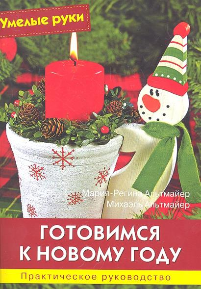 Готовимся к Новому году Практ. руководство