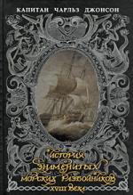 История знаменитых морских разбойников 18 в.