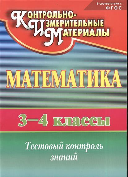 Глинская Н. Математика. 3-4 классы. Тестовый контроль знаний повторение и контроль знаний математика 9 11 классы книга 4 контрольные работы с решениями