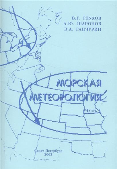Морская метеорология. Учебное пособие. Часть 1. Часть 2-3 (комплект из 2 книг)