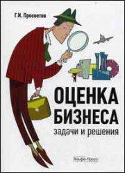 Просветов Г. Оценка бизнеса Задачи и решения