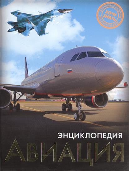 Альникин А. (ред.) Авиация. Энциклопедия