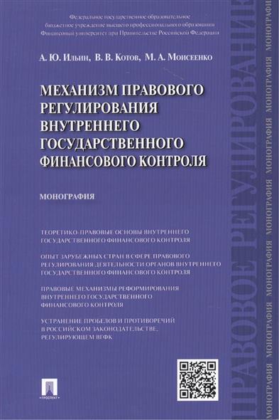 Механизм правового регулирования внутреннего государственного финансового контроля: монография