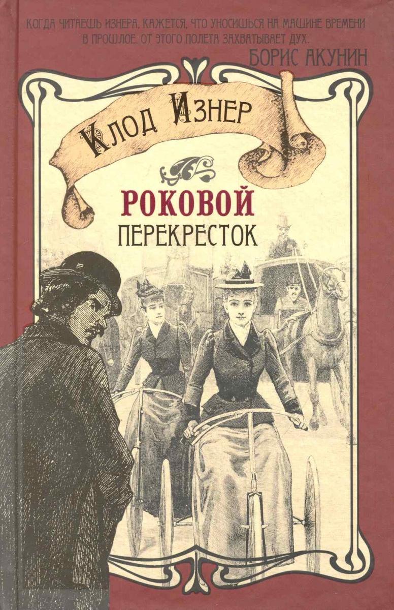 Изнер К. Роковой перекресток ISBN: 9785170678365 изнер к дракон из трокадеро