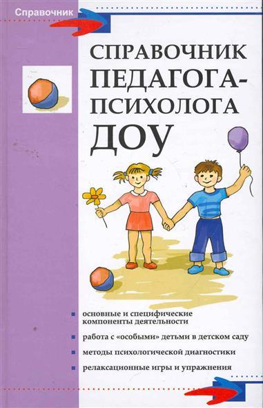 Справочник педагога-психолога ДОУ