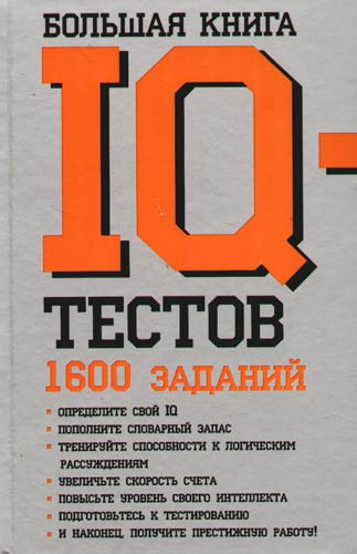 Большая книга IQ тестов 1600 заданий
